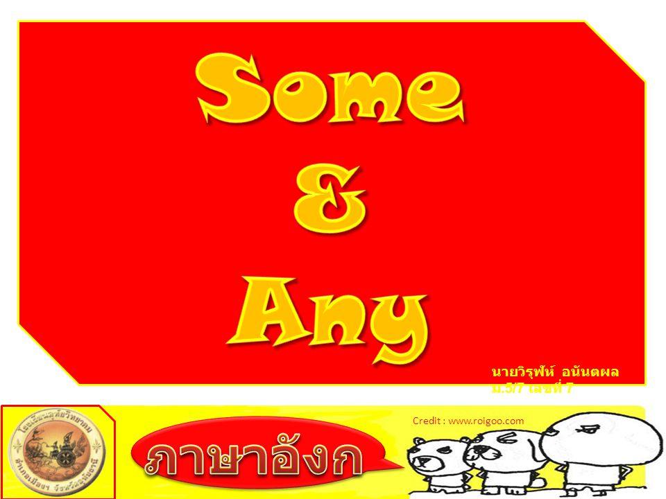Some & Any ภาษาอังกฤษ นายวิรุฬห์ อนันตผล ม.5/7 เลขที่ 7