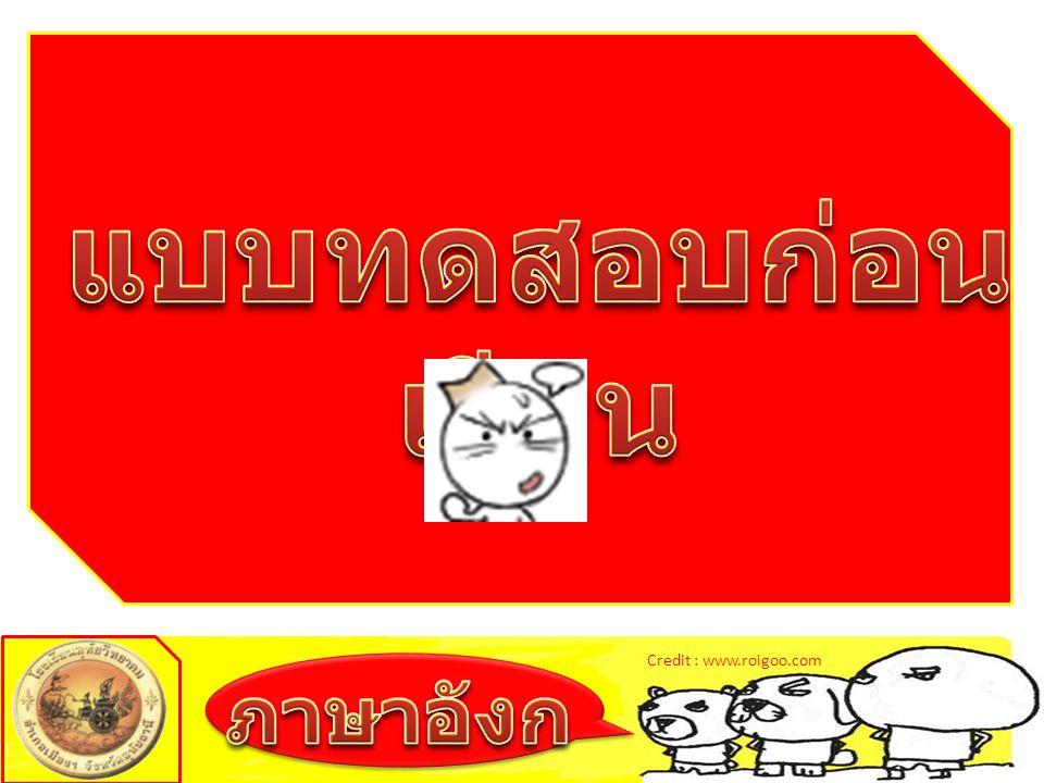 แบบทดสอบก่อนเรียน ภาษาอังกฤษ Question Credit : www.mc41.com
