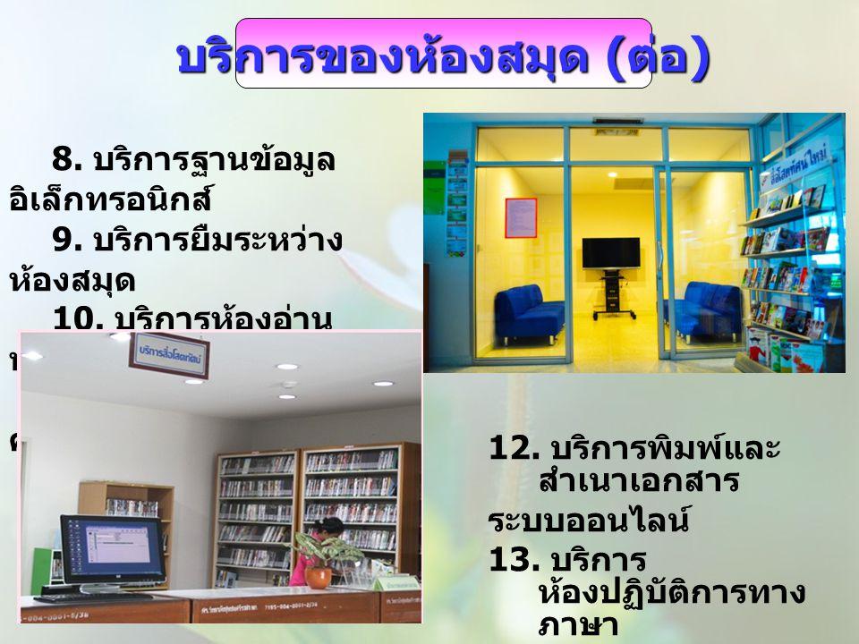 บริการของห้องสมุด (ต่อ)