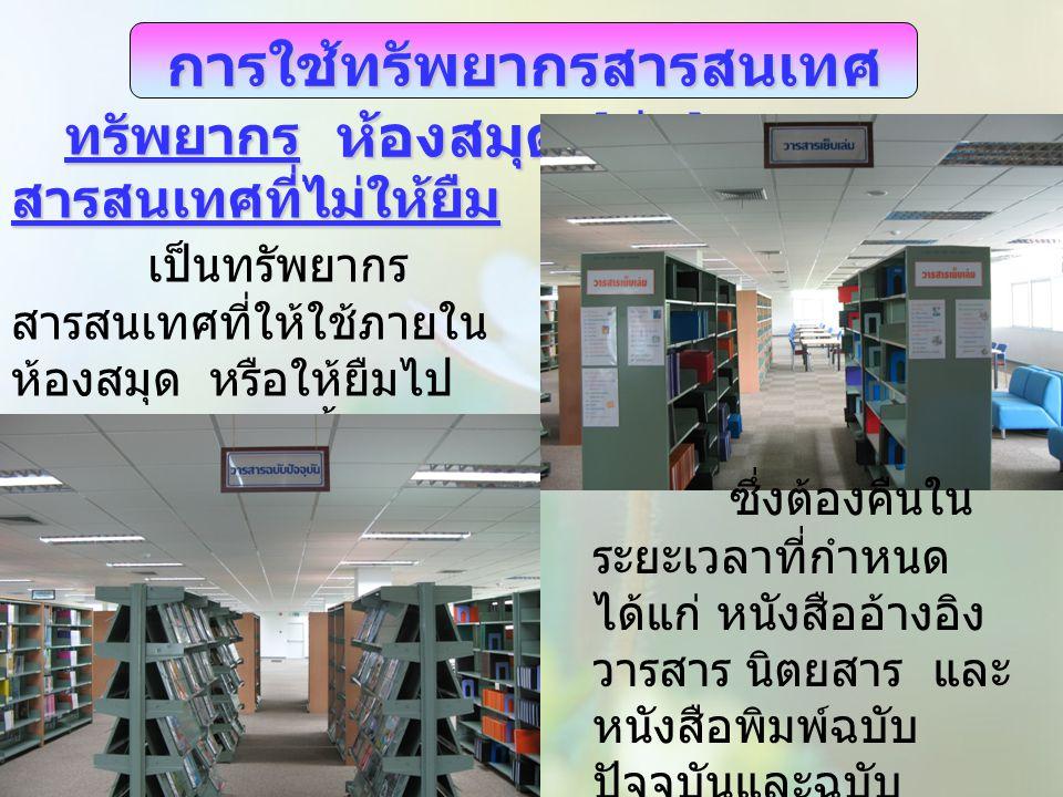 การใช้ทรัพยากรสารสนเทศห้องสมุด (ต่อ)