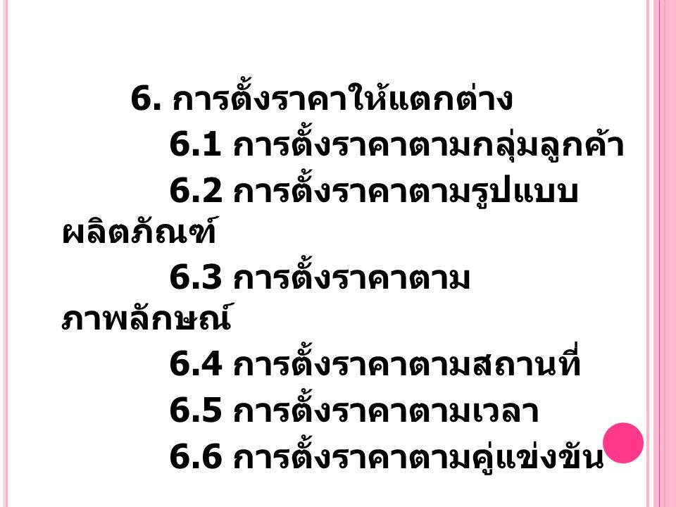 6. การตั้งราคาให้แตกต่าง 6. 1 การตั้งราคาตามกลุ่มลูกค้า 6