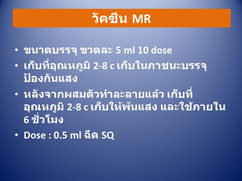 วัคซีน MR ขนาดบรรจุ ขวดละ 5 ml 10 dose
