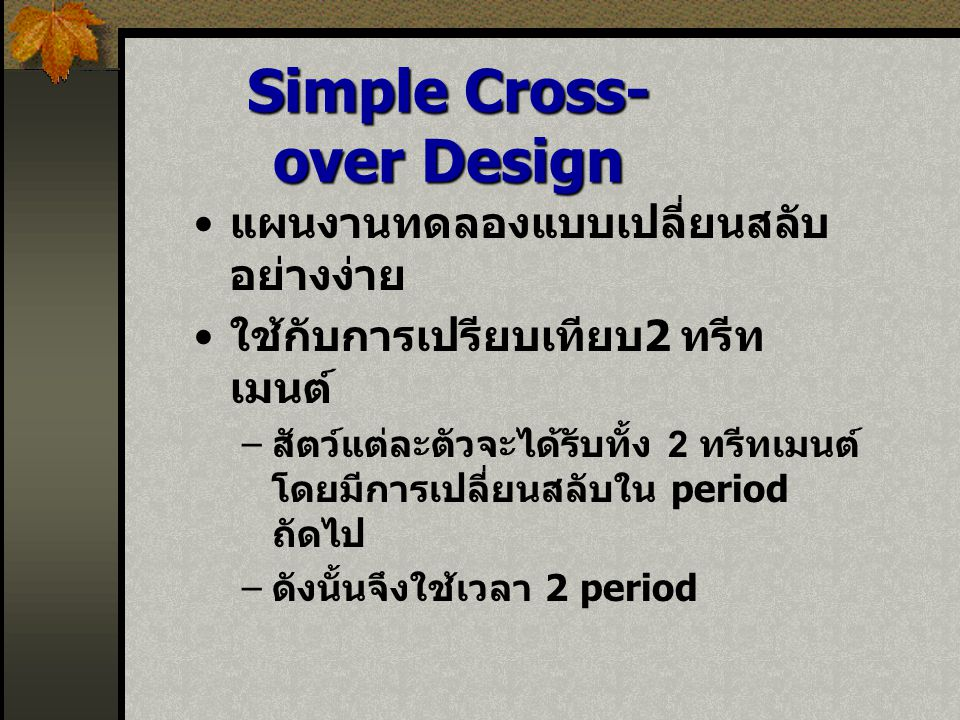 Simple Cross-over Design