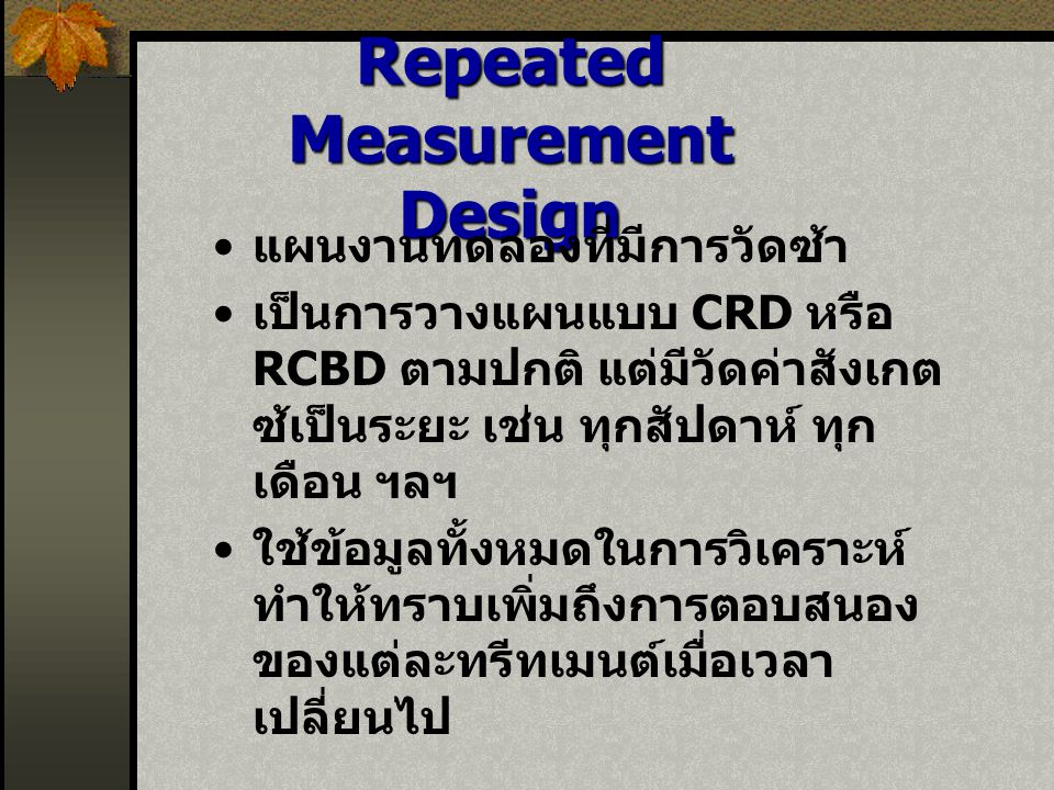 Repeated Measurement Design