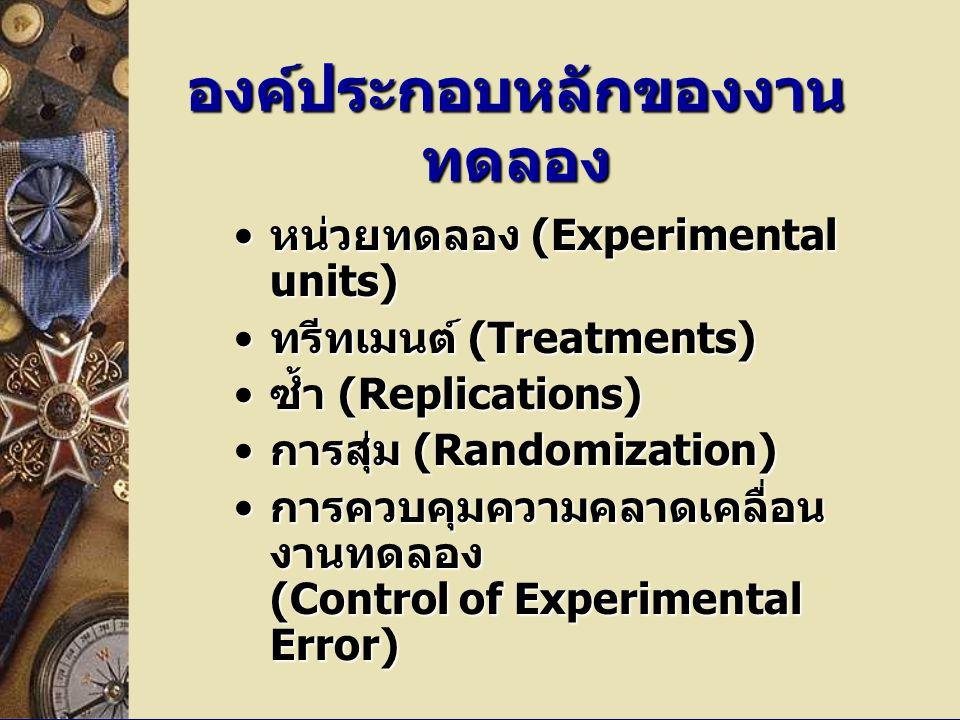 องค์ประกอบหลักของงานทดลอง