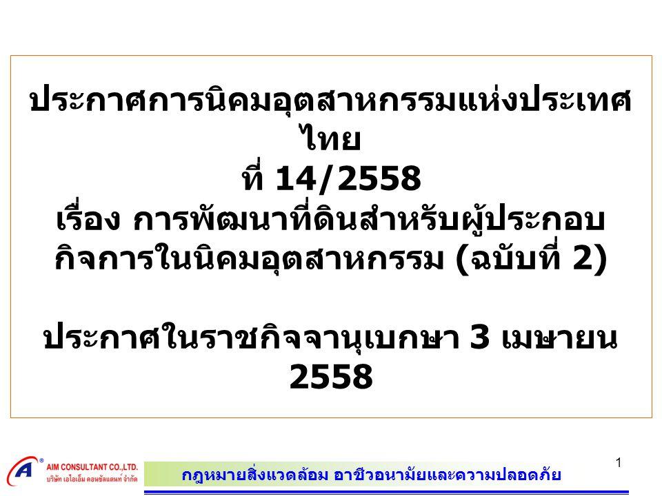 ประกาศการนิคมอุตสาหกรรมแห่งประเทศไทย ที่ 14/2558 เรื่อง การพัฒนาที่ดินสำหรับผู้ประกอบกิจการในนิคมอุตสาหกรรม (ฉบับที่ 2) ประกาศในราชกิจจานุเบกษา 3 เมษายน 2558