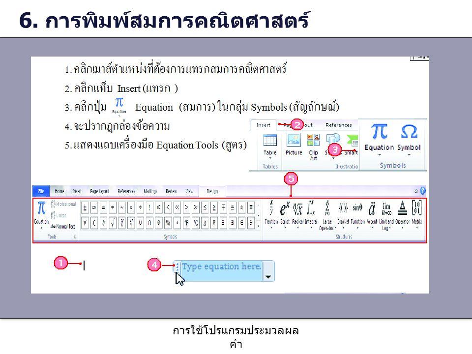 6. การพิมพ์สมการคณิตศาสตร์