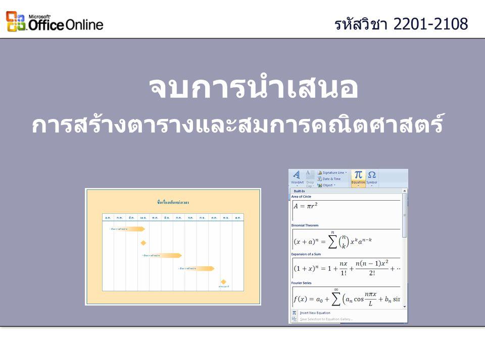 รหัสวิชา 2201-2108 จบการนำเสนอ การสร้างตารางและสมการคณิตศาสตร์
