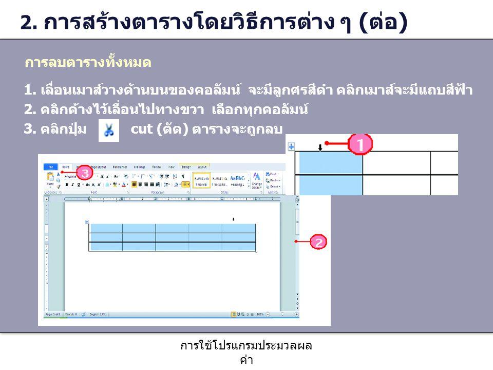 2. การสร้างตารางโดยวิธีการต่าง ๆ (ต่อ)