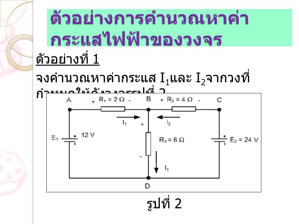 ตัวอย่างการคำนวณหาค่ากระแสไฟฟ้าของวงจร