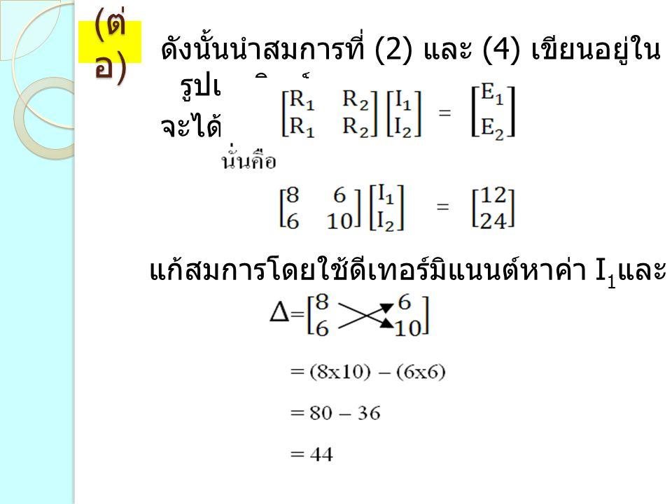 (ต่อ) ดังนั้นนำสมการที่ (2) และ (4) เขียนอยู่ในรูปเมตริกซ์ จะได้