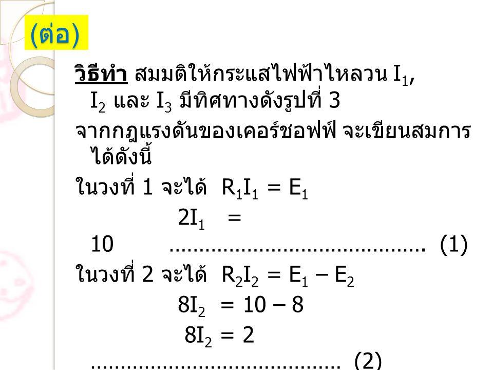 (ต่อ) วิธีทำ สมมติให้กระแสไฟฟ้าไหลวน I1, I2 และ I3 มีทิศทางดังรูปที่ 3