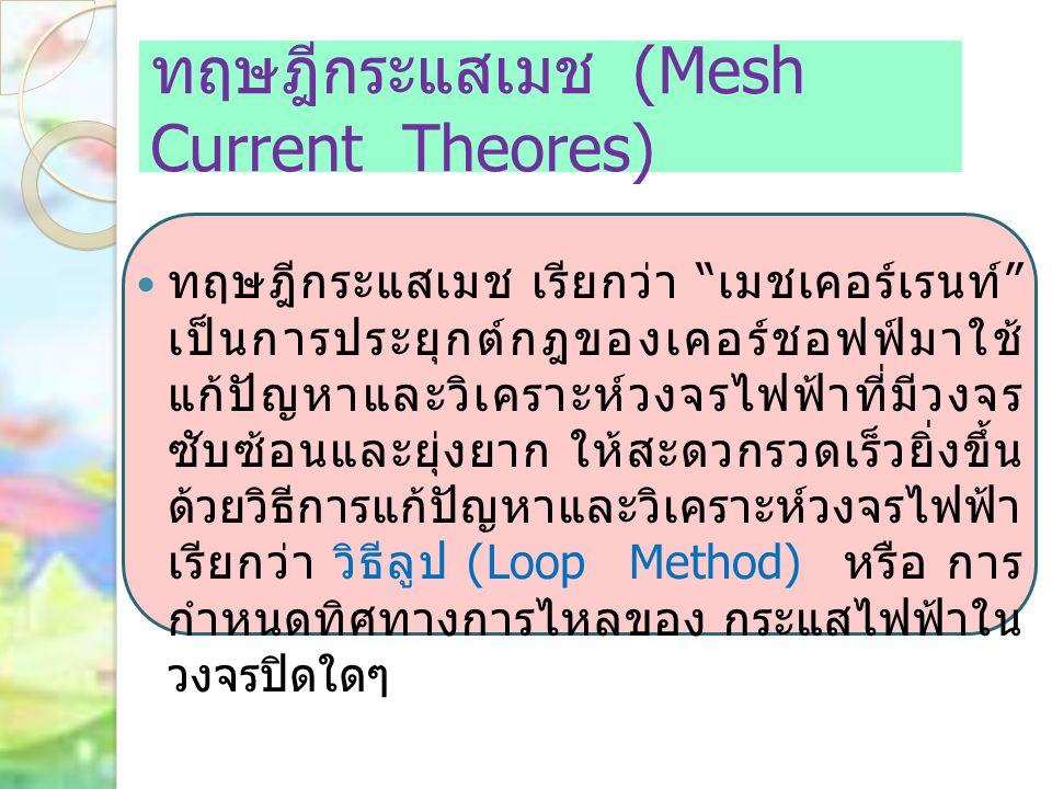 ทฤษฎีกระแสเมช (Mesh Current Theores)