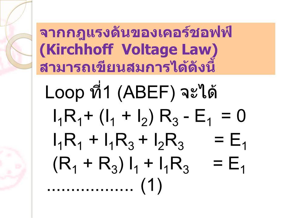 I1R1+ (I1 + I2) R3 - E1 = 0 I1R1 + I1R3 + I2R3 = E1
