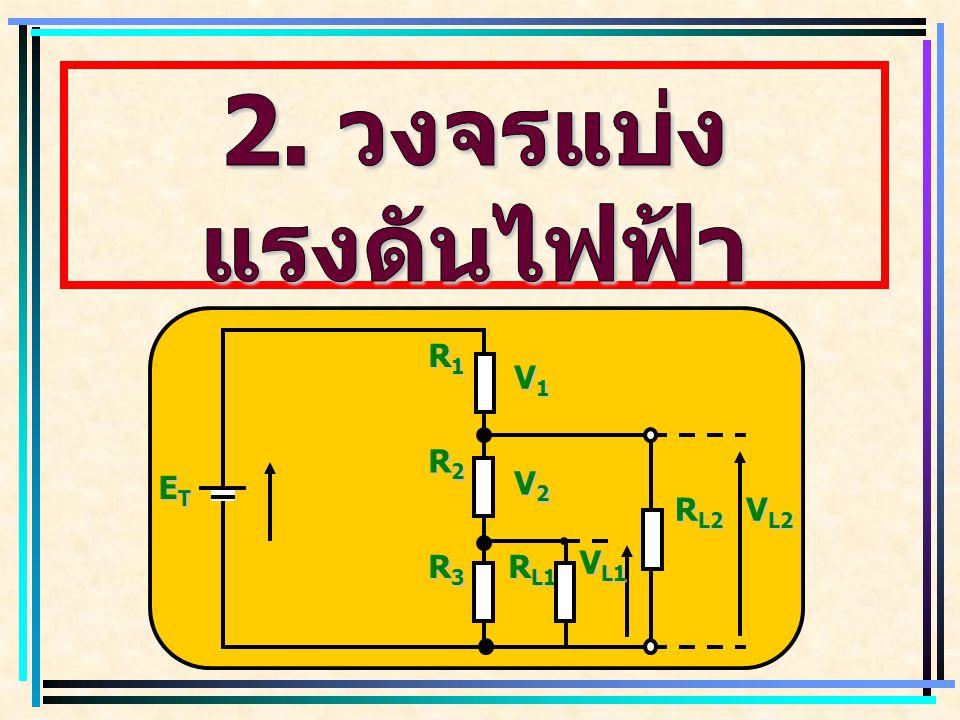 2. วงจรแบ่งแรงดันไฟฟ้า ชนิดมีภาระ