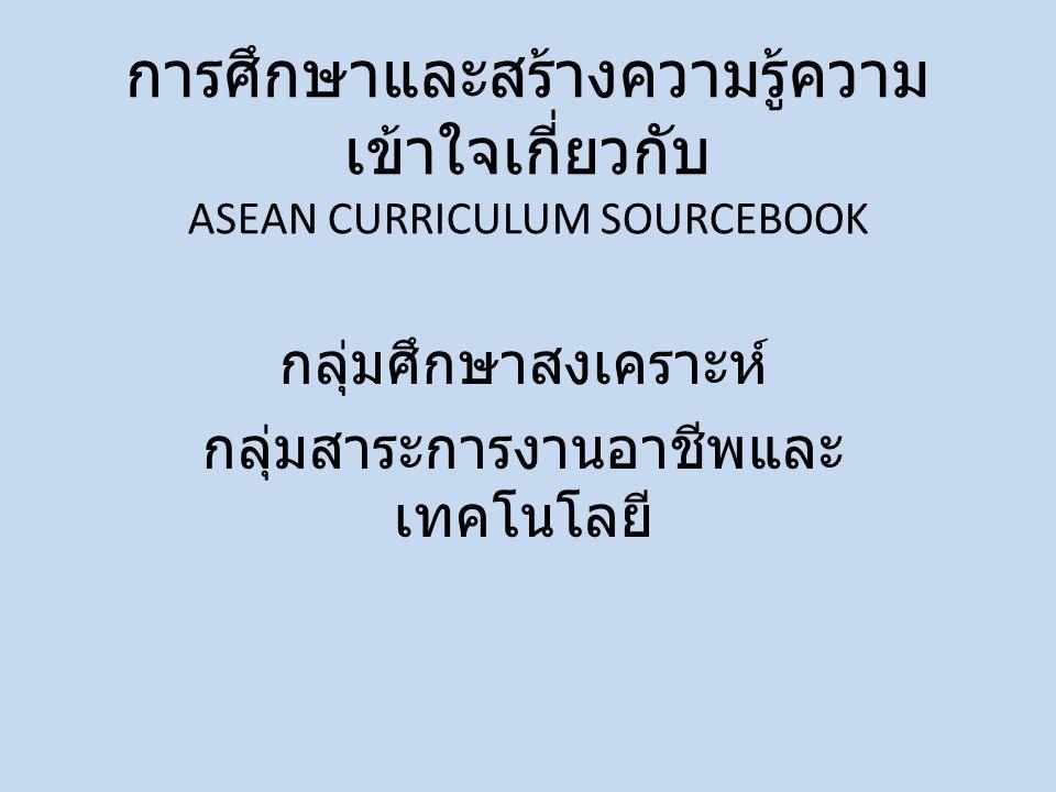 การศึกษาและสร้างความรู้ความเข้าใจเกี่ยวกับ ASEAN CURRICULUM SOURCEBOOK
