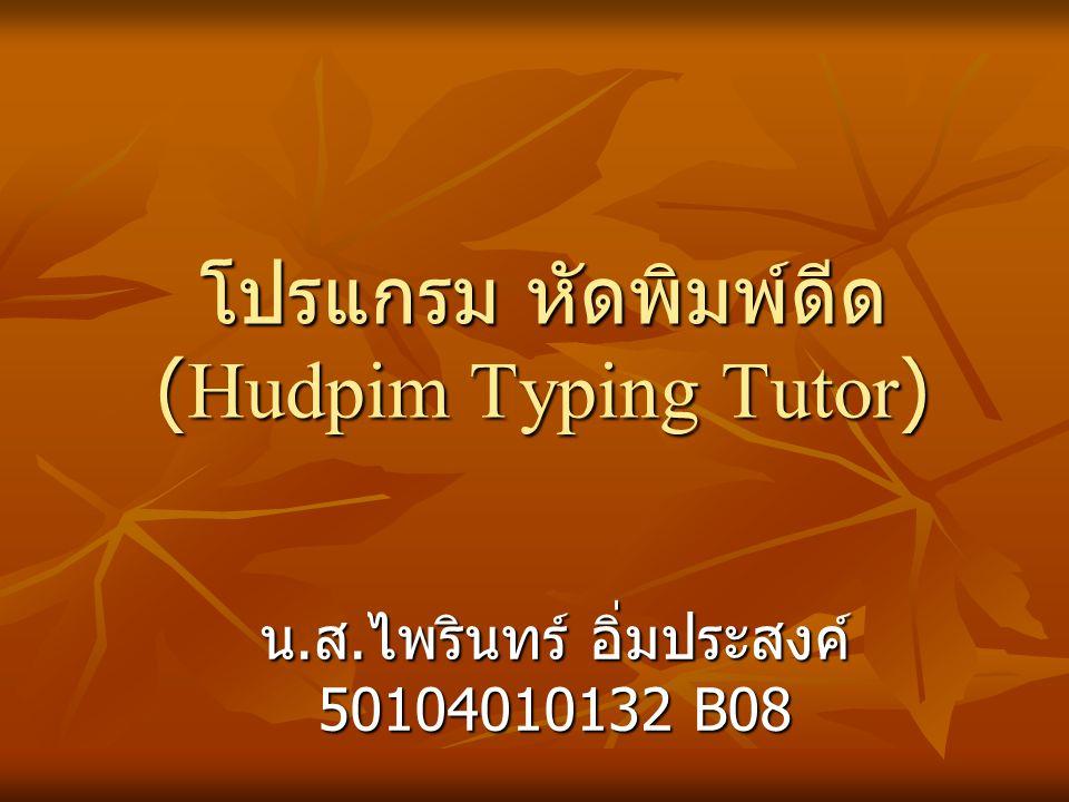 โปรแกรม หัดพิมพ์ดีด (Hudpim Typing Tutor)