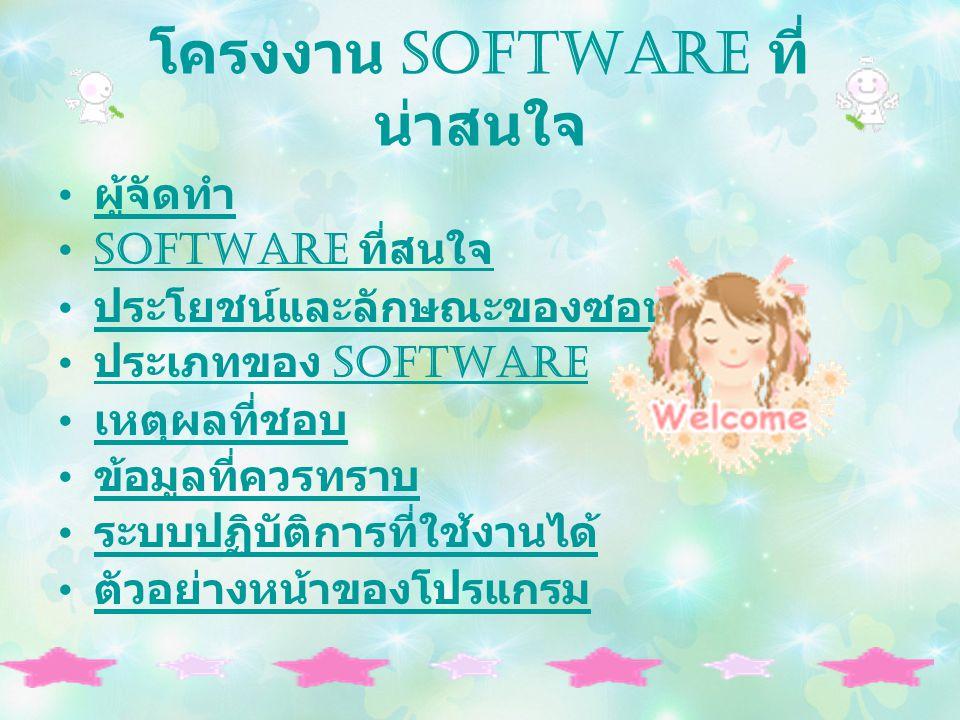 โครงงาน Software ที่น่าสนใจ