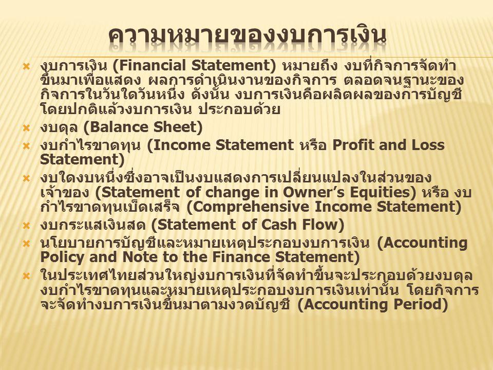 ความหมายของงบการเงิน