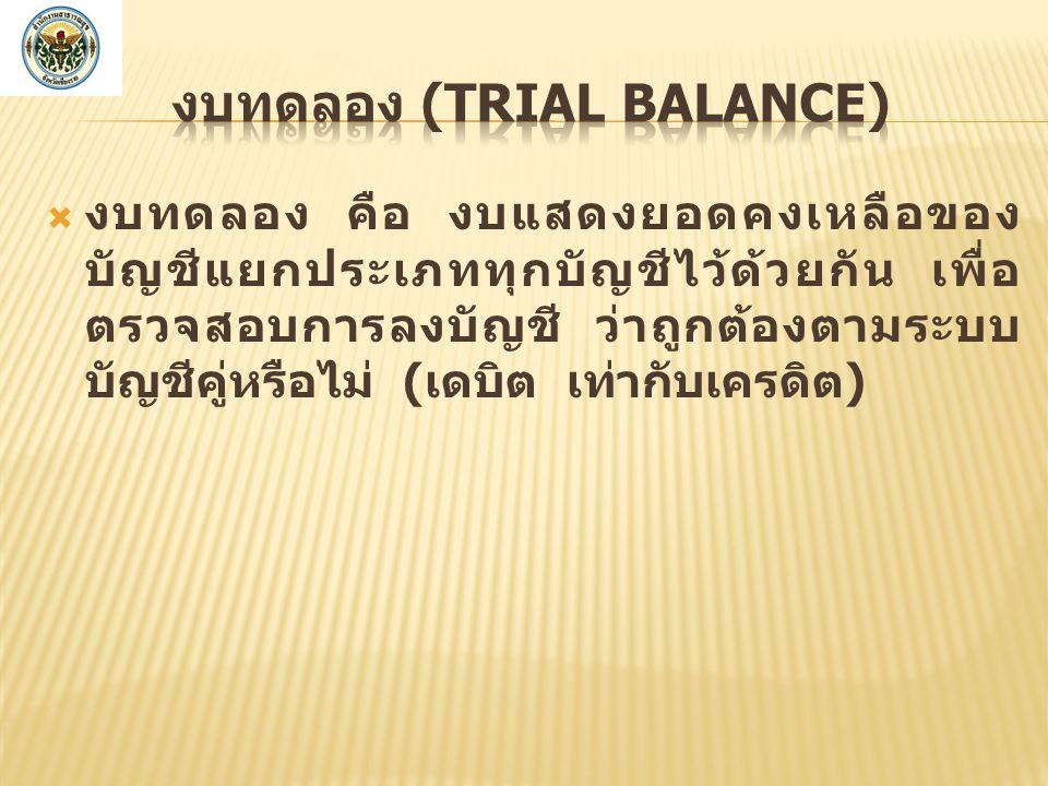 งบทดลอง (Trial Balance)
