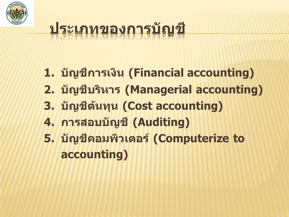 ประเภทของการบัญชี 1. บัญชีการเงิน (Financial accounting)