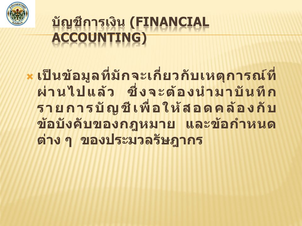 บัญชีการเงิน (Financial accounting)