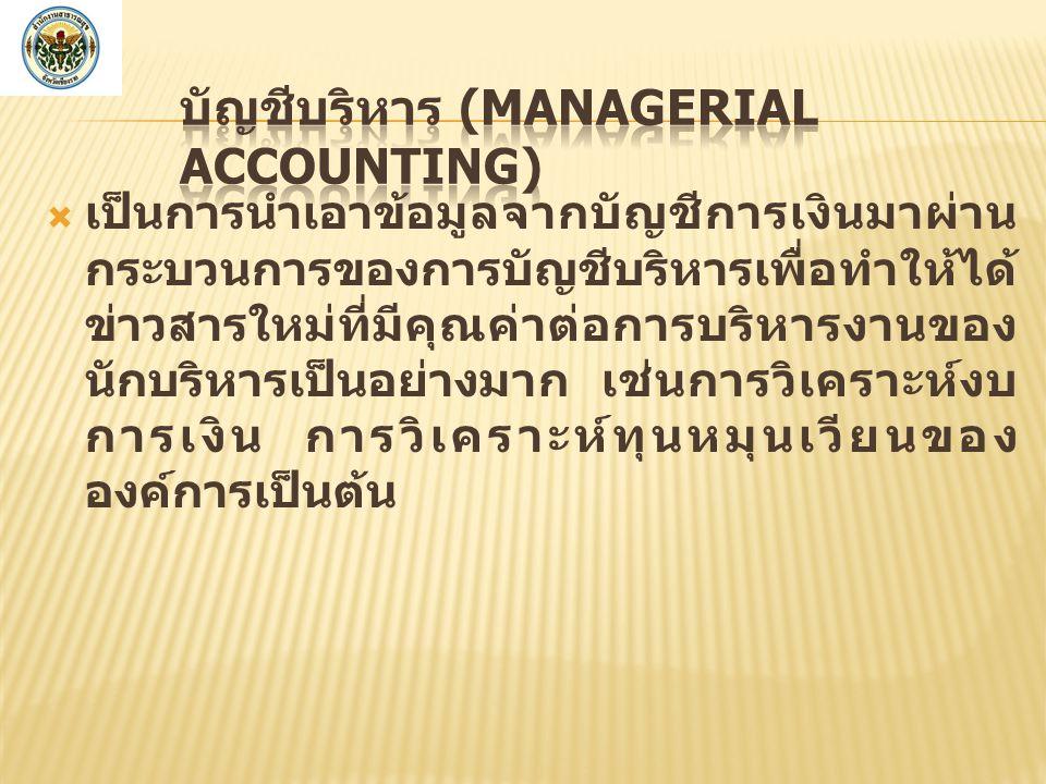 บัญชีบริหาร (Managerial accounting)