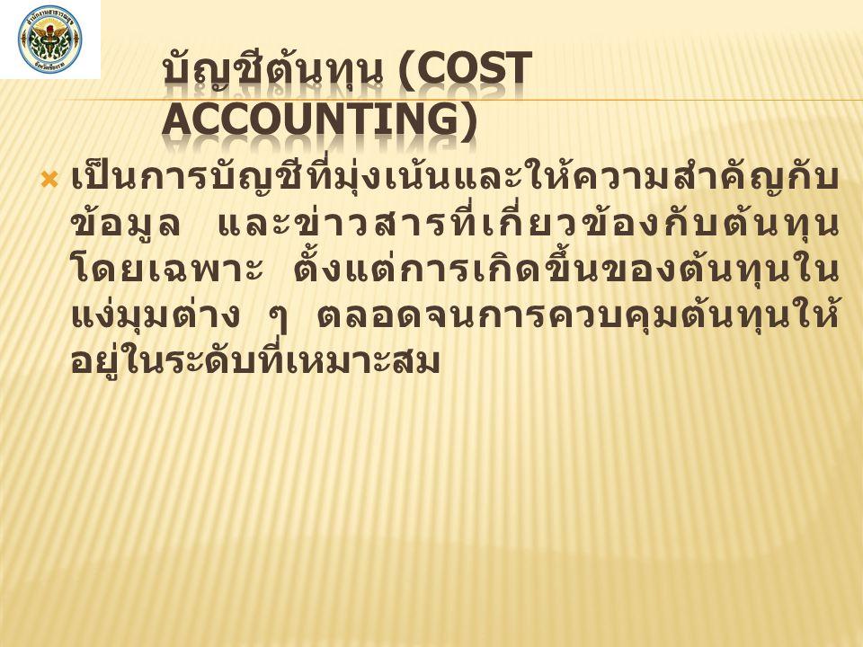 บัญชีต้นทุน (Cost accounting)
