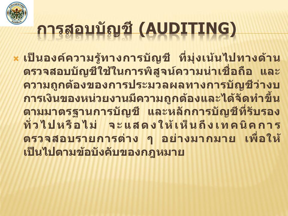 การสอบบัญชี (Auditing)