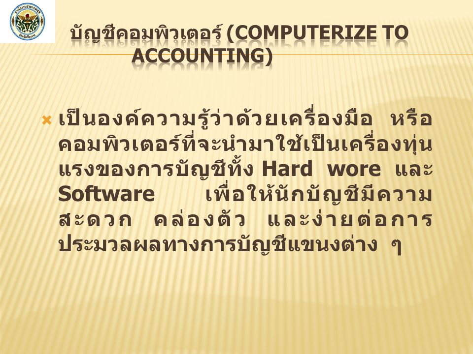 บัญชีคอมพิวเตอร์ (Computerize to accounting)