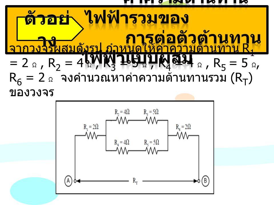 ค่าความต้านทานไฟฟ้ารวมของ การต่อตัวต้านทานไฟฟ้าแบบผสม