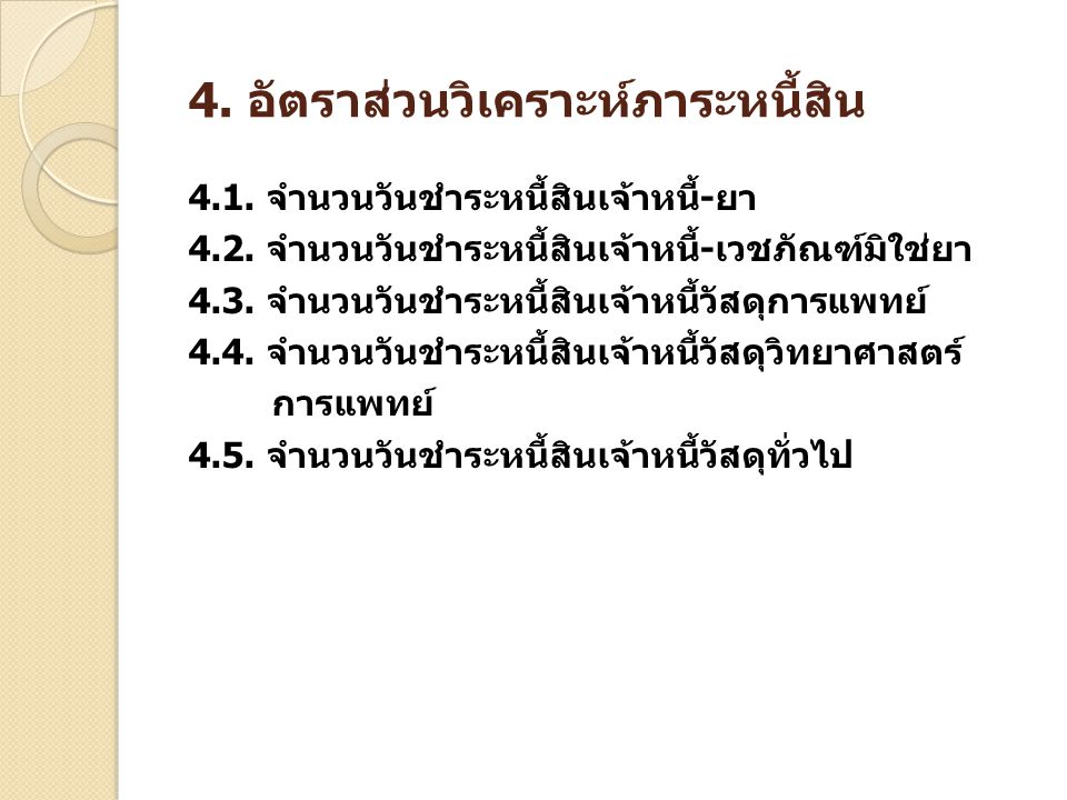 4. อัตราส่วนวิเคราะห์ภาระหนี้สิน