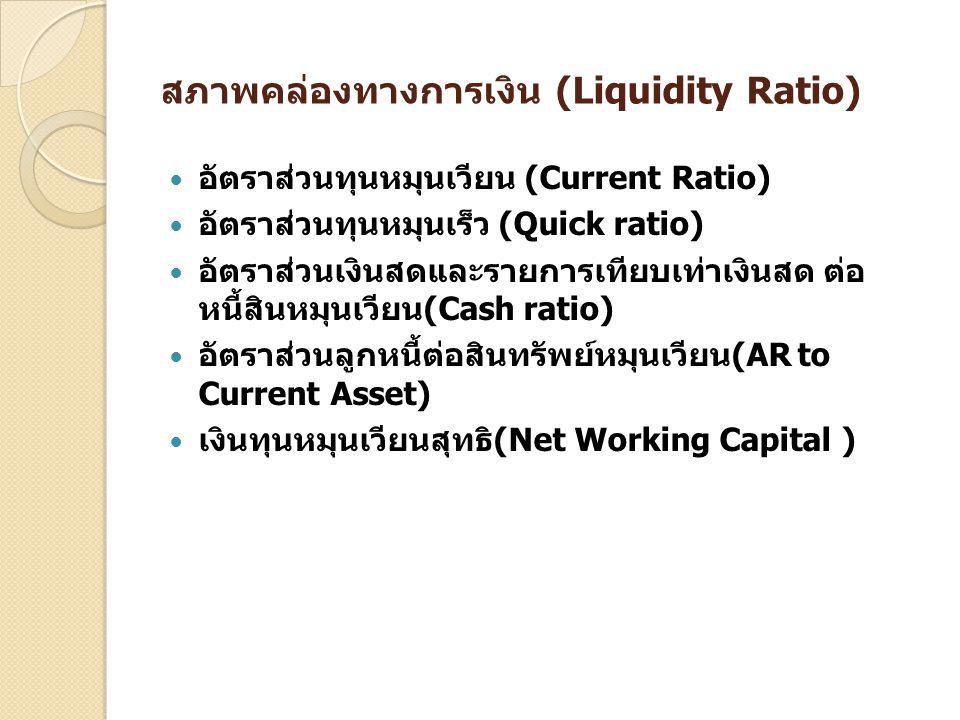 สภาพคล่องทางการเงิน (Liquidity Ratio)