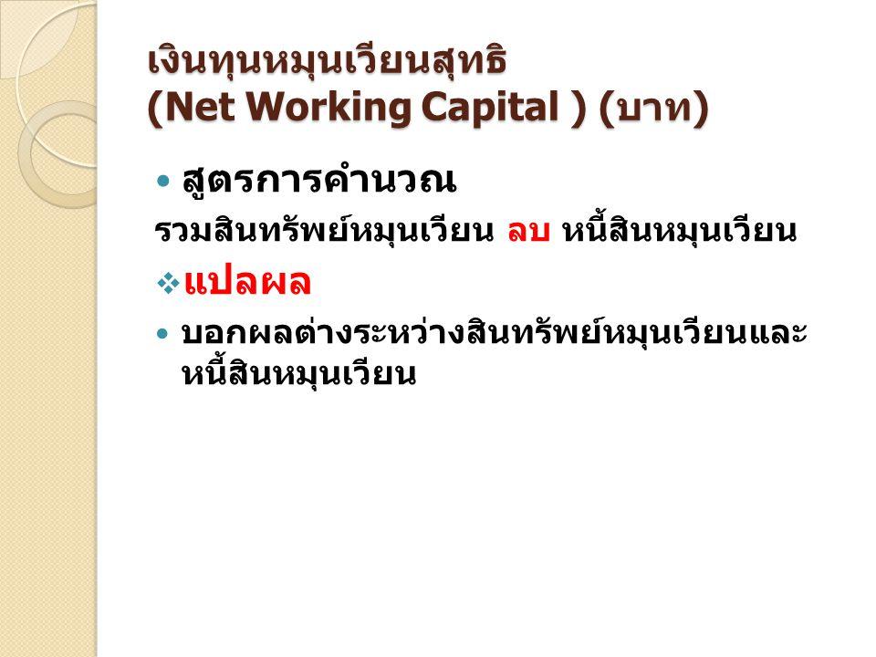 เงินทุนหมุนเวียนสุทธิ (Net Working Capital ) (บาท)