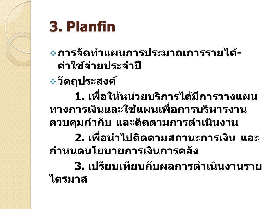 3. Planfin การจัดทำแผนการประมาณการรายได้- ค่าใช้จ่ายประจำปี