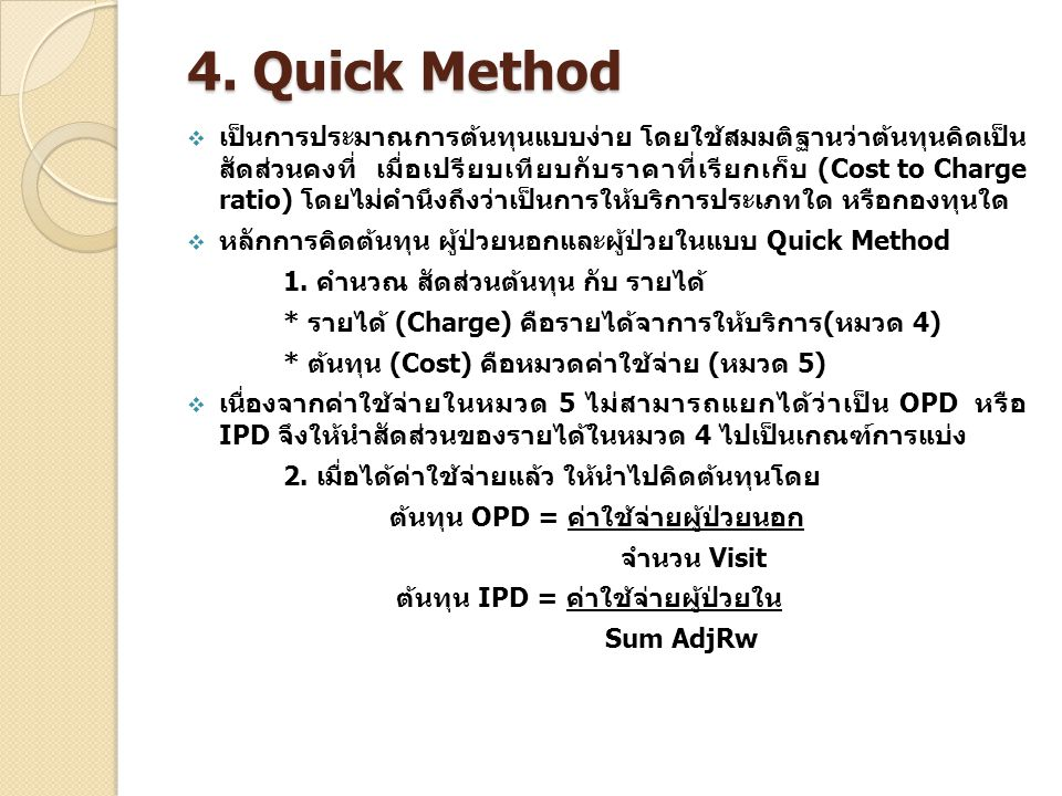 4. Quick Method