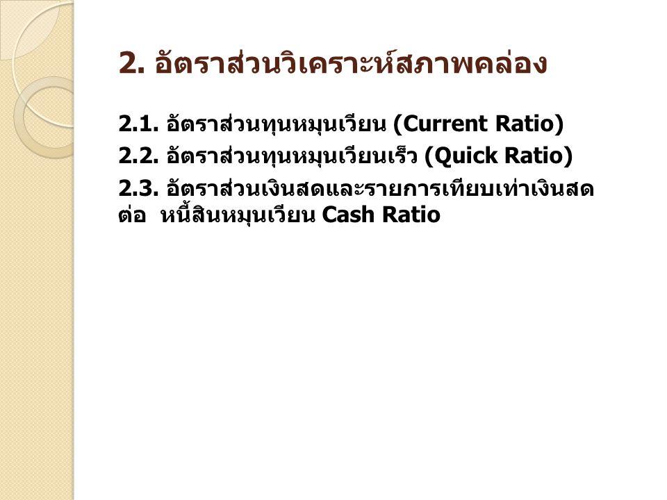 2. อัตราส่วนวิเคราะห์สภาพคล่อง