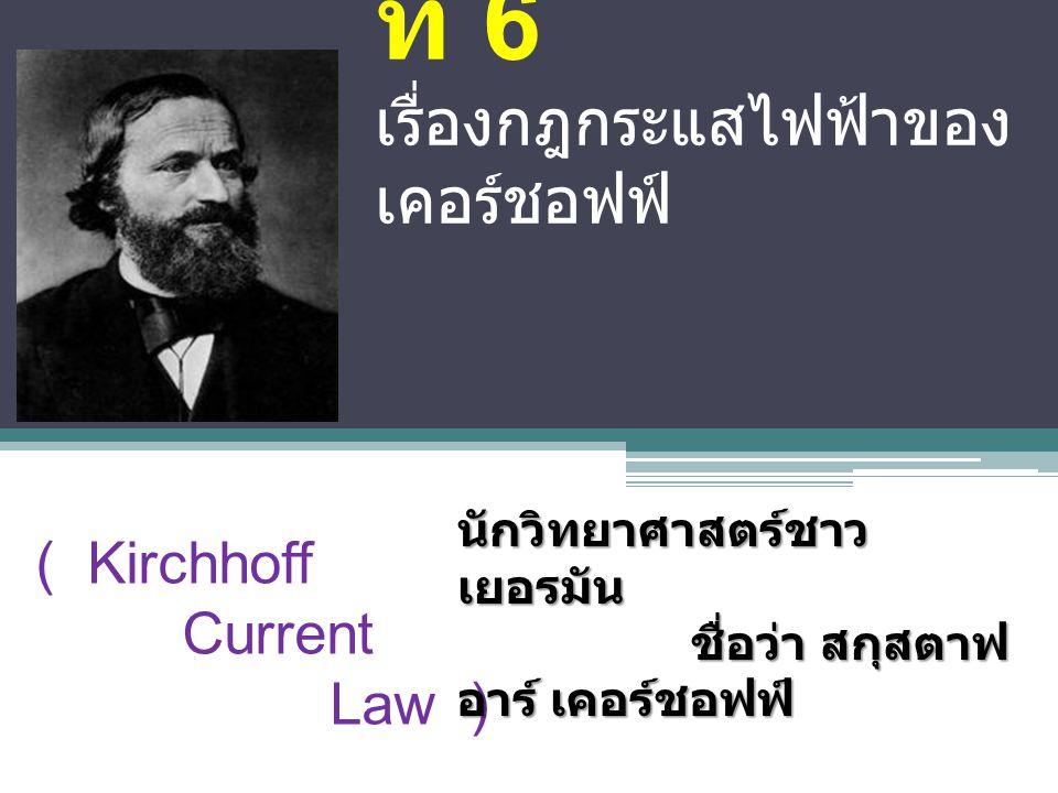 บทที่ 6 เรื่องกฎกระแสไฟฟ้าของเคอร์ชอฟฟ์