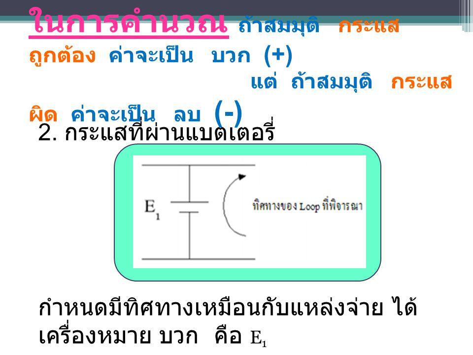 ในการคำนวณ ถ้าสมมุติ กระแสถูกต้อง ค่าจะเป็น บวก (+) แต่ ถ้าสมมุติ กระแสผิด ค่าจะเป็น ลบ (-)