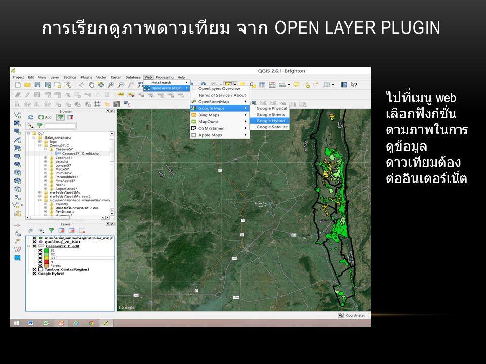 การเรียกดูภาพดาวเทียม จาก open layer plugin
