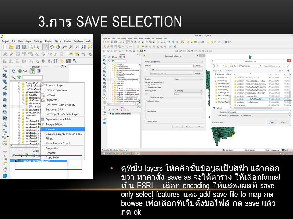 3.การ save selection