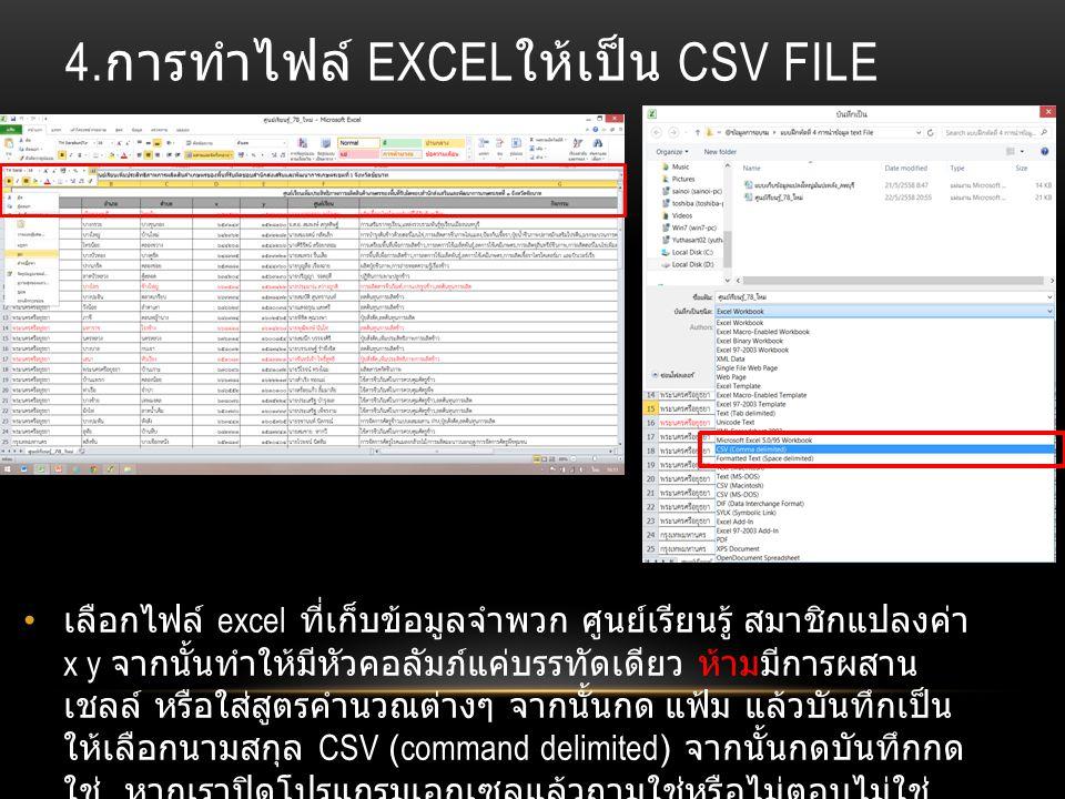 4.การทำไฟล์ excelให้เป็น csv file