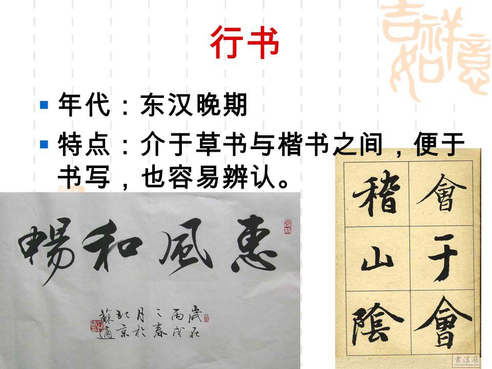 行书 年代:东汉晚期 特点:介于草书与楷书之间,便于书写,也容易辨认。