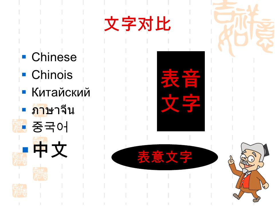 文字对比 Chinese Chinois Китайский ภาษาจีน 중국어 中文 表音 文字 表意文字
