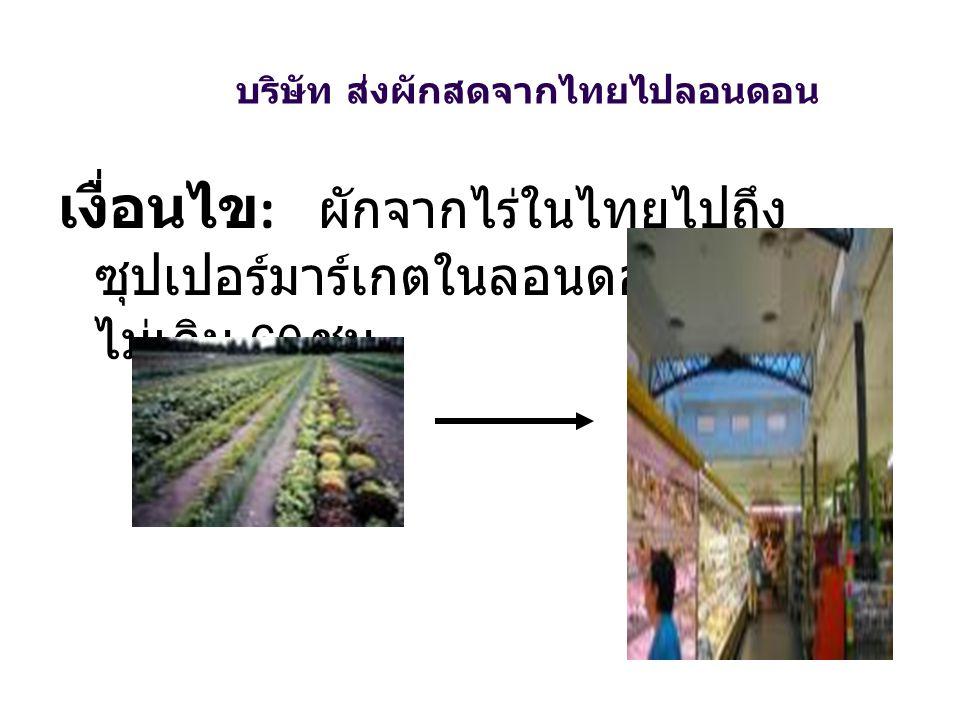 บริษัท ส่งผักสดจากไทยไปลอนดอน