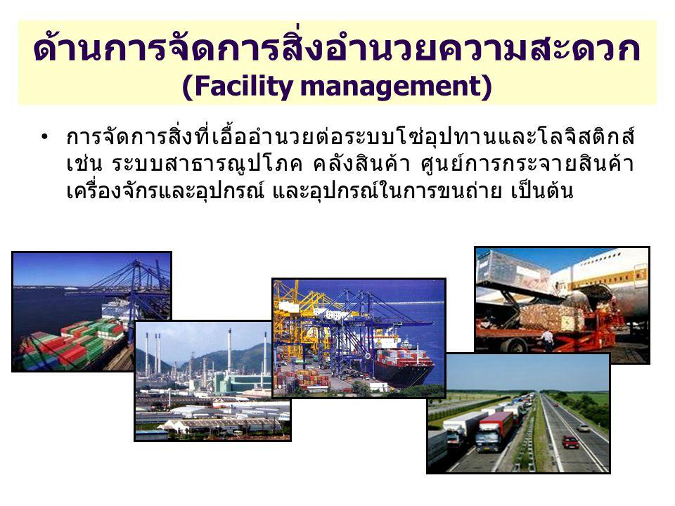 ด้านการจัดการสิ่งอำนวยความสะดวก (Facility management)