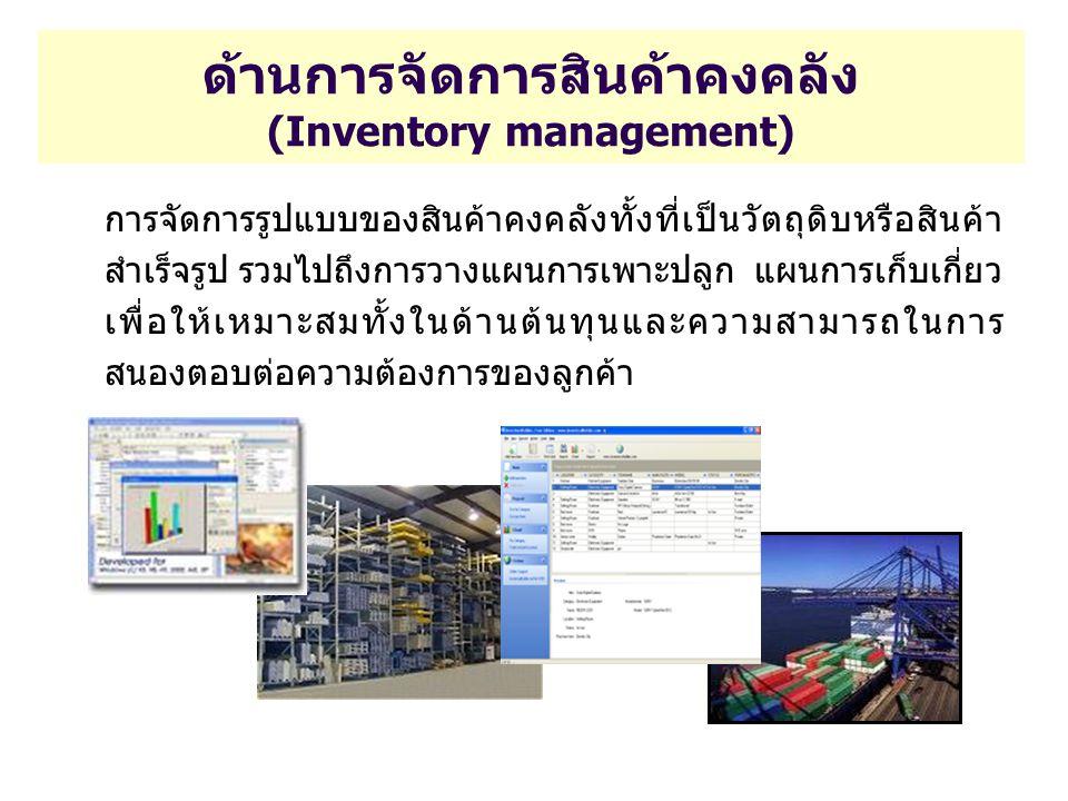 ด้านการจัดการสินค้าคงคลัง (Inventory management)