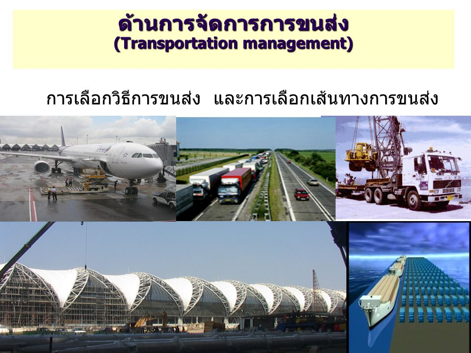 ด้านการจัดการการขนส่ง (Transportation management)