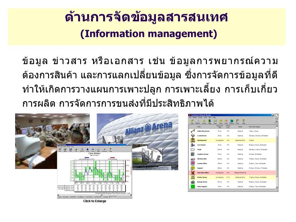 ด้านการจัดข้อมูลสารสนเทศ (Information management)