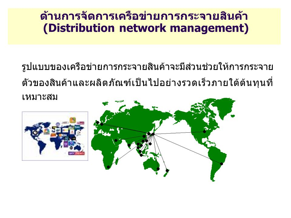 ด้านการจัดการเครือข่ายการกระจายสินค้า (Distribution network management)